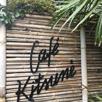 カフェ キツネ(CAFE KITSUNE)の写真・動画_image_329234