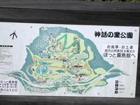 霧島神話の里公園の写真・動画_image_330225