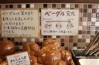 tecona bagel works(テコナベーグルワークス)の写真・動画_image_344387