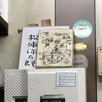 【移転】茂助だんごの写真・動画_image_345212