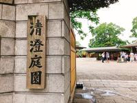 清澄庭園の写真・動画_image_345590