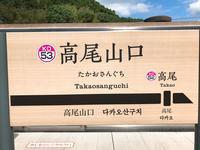 高尾山口駅の写真・動画_image_347795