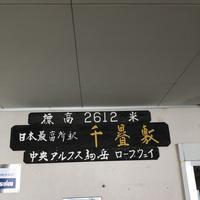 千畳敷カールの写真・動画_image_349398