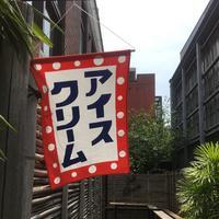 カフェ キツネ(CAFE KITSUNE)の写真・動画_image_407334