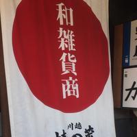 小江戸川越の写真・動画_image_408098