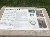 キトラ古墳の写真・動画_image_413835