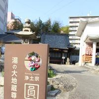 圓満寺の写真・動画_image_419750