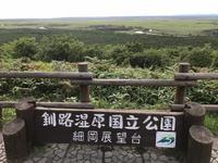釧路湿原国立公園の写真・動画_image_421220