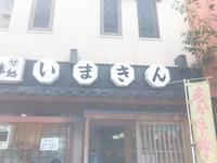 いまきん食堂の写真・動画_image_434815