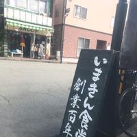いまきん食堂の写真・動画_image_434816