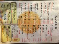 天砲ラーメンの写真・動画_image_436420