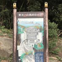 黒崎砲台跡の写真・動画_image_487706
