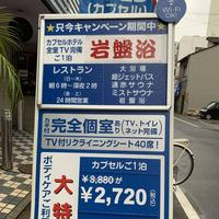 広島カプセルホテル&サウナ岩盤浴 ニュージャパンEXの写真・動画_image_489986
