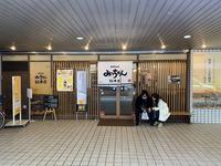 みっちゃん総本店 八丁堀店の写真・動画_image_490069