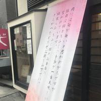 とんかつ川久の写真・動画_image_490847