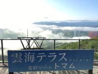 星野リゾートトマム 雲海テラスの写真・動画_image_504015