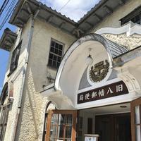旧八幡郵便局の写真・動画_image_505574