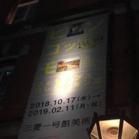 三菱一号館美術館の写真・動画_image_505744