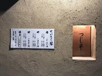 日本橋海鮮丼つじ半の写真・動画_image_508837