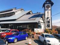 大澤屋第一店舗の写真・動画_image_518334