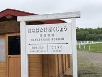 花畑牧場の写真・動画_image_608900