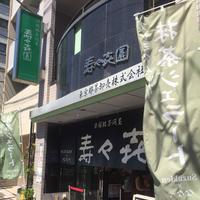 壽々喜園 浅草本店の写真・動画_image_645070