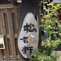 松龍軒の写真・動画_image_651687