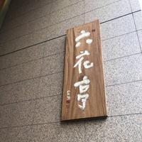 六花亭 札幌本店の写真・動画_image_659538