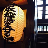 鶴の湯温泉の写真・動画_image_678474