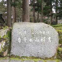 大本山永平寺の写真・動画_image_748354