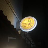 うれしいプリン屋さんマハカラの写真・動画_image_829293