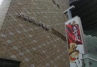 大阪歴史博物館の写真・動画_image_195598