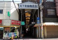 天下茶屋駅の写真・動画_image_58324