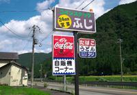コインスナックふじの写真・動画_image_139277