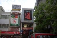 千日前道具屋筋商店街の写真・動画_image_152546