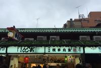 浅草九重 ASAKUSA KOKONOEの写真・動画_image_173173