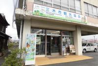 三木市観光協会の写真・動画_image_229869