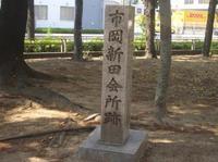 市岡新田会所跡碑の写真・動画_image_311280