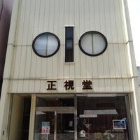 正視堂眼鏡店の写真・動画_image_37053