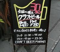 クラフトビアマーケット 淡路町店の写真・動画_image_68473