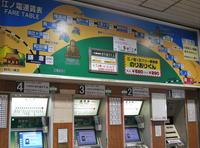 江ノ島電鉄(株) 鉄道部藤沢駅の写真・動画_image_37093