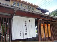土井志ば漬本舗の写真・動画_image_186794