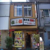 龍愛龍堺筋本町店の写真・動画_image_139664