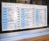 岩田屋豆腐店の写真・動画_image_29133