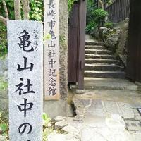 長崎市亀山社中記念館の写真・動画_image_192101
