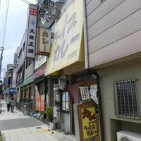 ライスカレー今福店の写真・動画_image_142220