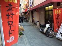 幸村ロードの写真・動画_image_196512