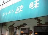 キッチン欧味の写真・動画_image_134490