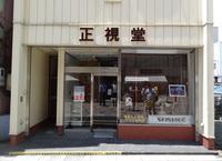 正視堂眼鏡店の写真・動画_image_140561