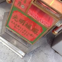 横浜中華街関帝廟の写真・動画_image_20353